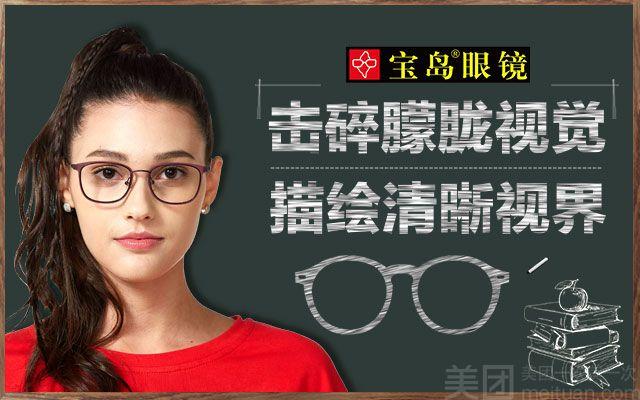 宝岛眼镜(蚌埠宝龙广场店)-美团