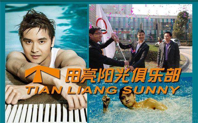 田亮阳光游泳健身俱乐部-美团