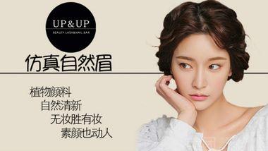 【北京】UP&UP向尚国际-美团