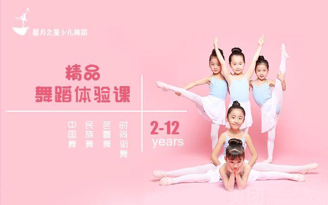 馨月之星少儿舞蹈(西城校区)-美团