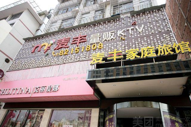 美团网:长沙今日KTV团购:【麦丰量贩KTV】周一至周四下午场欢唱6小时
