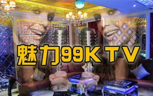 魅力99Ktv-美团