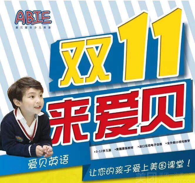 :长沙今日团购:【爱贝国际少儿英语】双拾一4节外教趣味英语体验大礼包