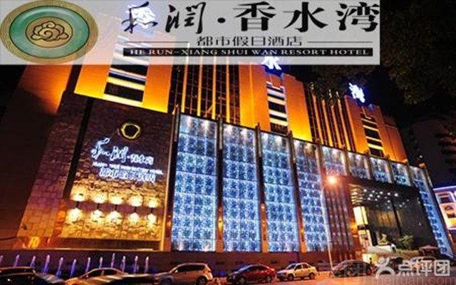 【奥克斯广场】和润·香水湾都市假日酒店仅售356元,价值516元四人海鲜自助晚餐,免费WiFi,免费停车位!