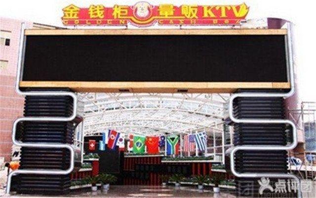 金钱柜量贩KTV(星海店)-美团
