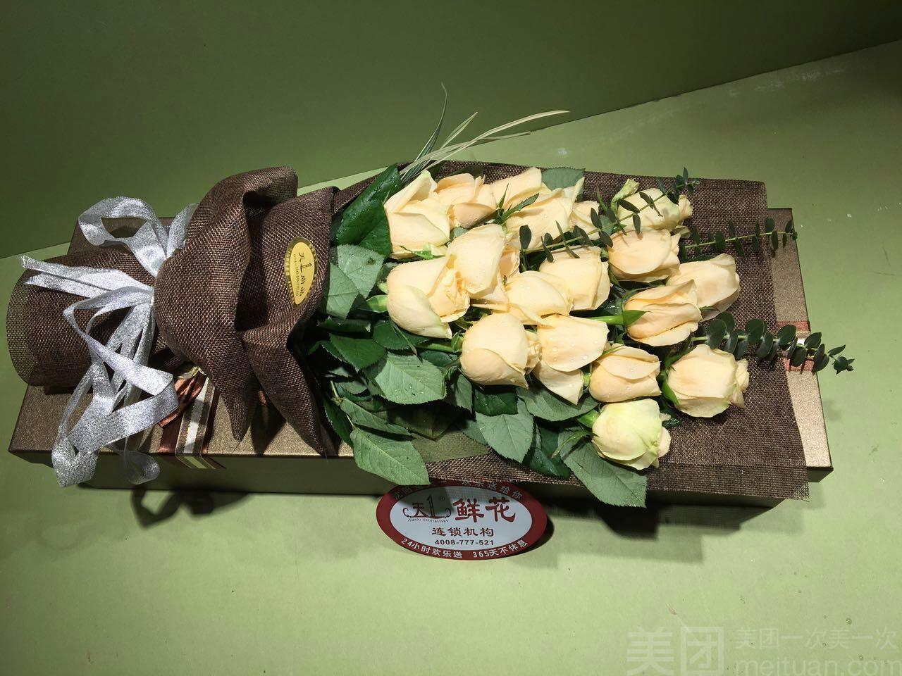天1鲜花连锁机构(总店)-美团