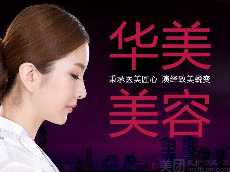 南京华美美容中心(珠江路总店)-美团
