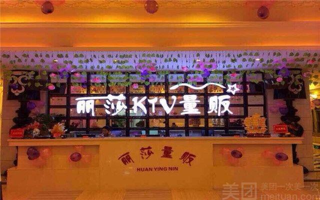 :长沙今日团购:【丽莎量贩式KTV】晚场大包6小时欢唱+酒水套餐