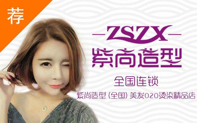 紫尚造型(上海彭浦店)-美团
