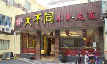 【上海】大不同养身足道-美团