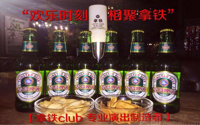 【拿铁club】演艺酒吧●咖啡●慢生活-美团