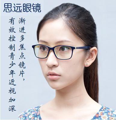 :长沙今日团购:【思远眼镜】美特斯邦威镜架+渐进多焦点镜片