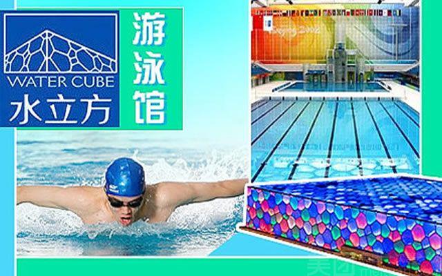 水立方游泳俱乐部-美团