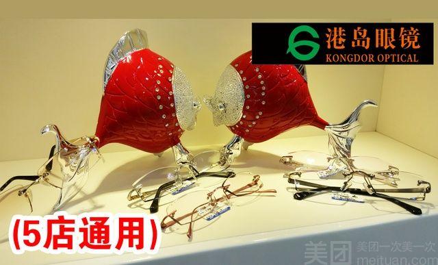 :长沙今日团购:【港岛眼镜】港岛眼镜高档次配镜套餐