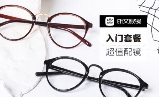 浙文眼镜(银杏店)-美团