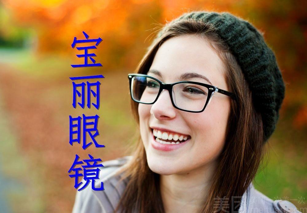 :长沙今日团购:【宝丽眼镜】【岳麓大学城】宝丽眼镜