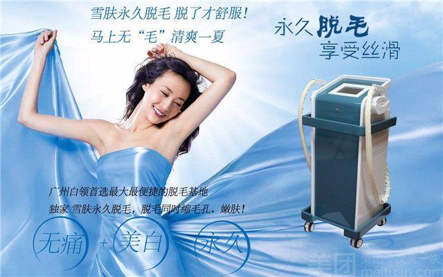 天瑾韩式科技美容中心-美团