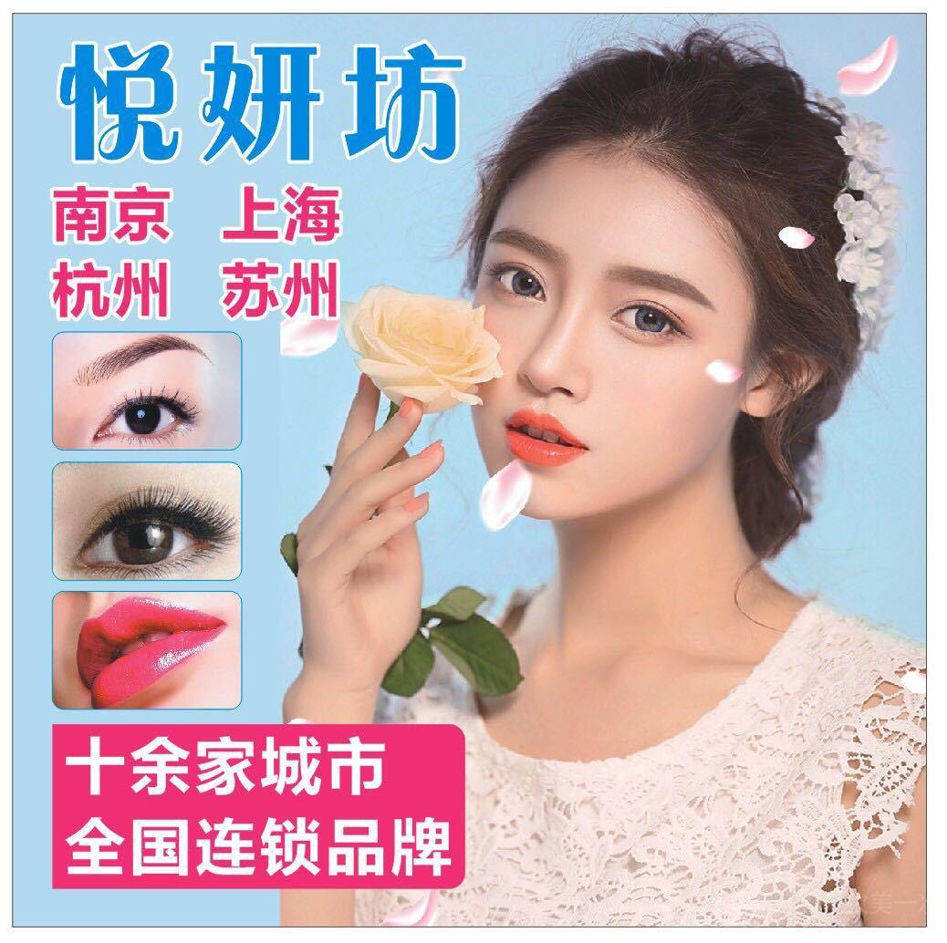 悦妍坊韩式半永久纹眉纹绣纹眼线(南京店)-美团