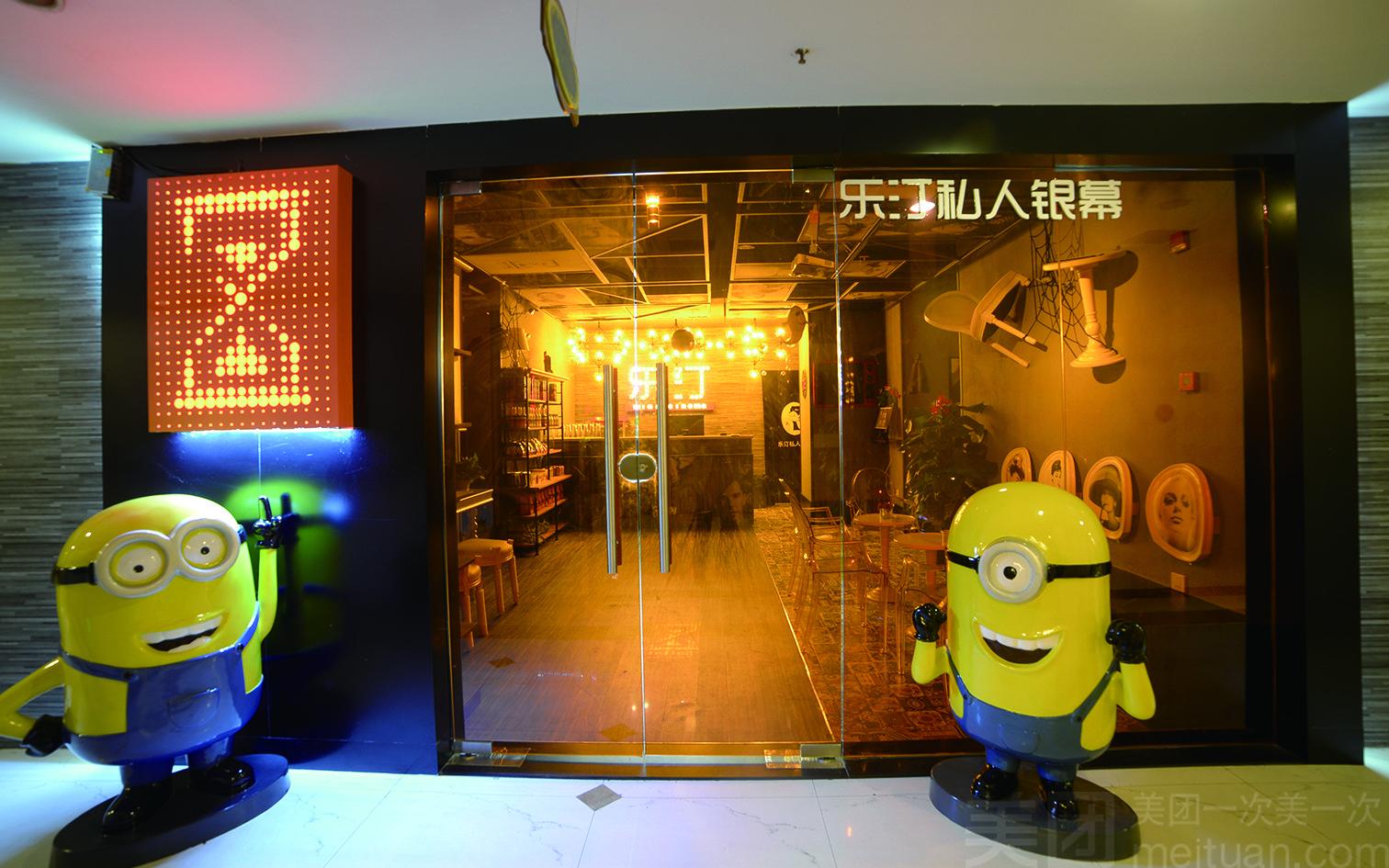 :长沙今日团购:【五一广场】乐汀私人影院仅售68元,价值168元上午场2-3人观影包间1次,免费WiFi!