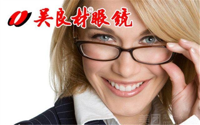 吴良材眼镜(来安县店)-美团