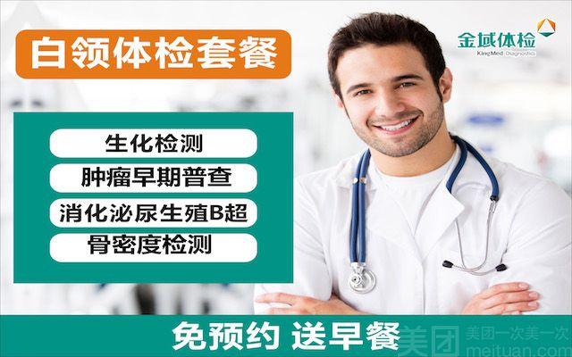 广州金域体检中心-美团