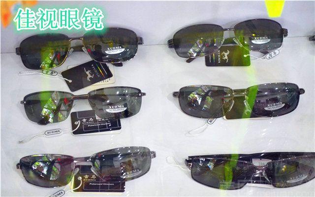 佳视眼镜店-美团