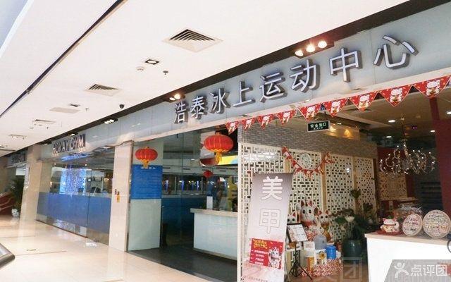 浩泰冰上中心(龙德广场店)-美团