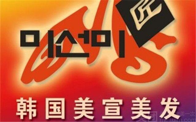 韩国美宣美发沙龙-美团