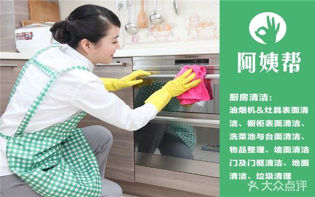 [7店通用] 阿姨帮保洁服务