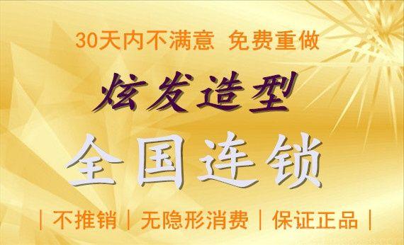 :长沙今日团购:【炫发造型】单人超值施华蔻烫/染套餐4选1