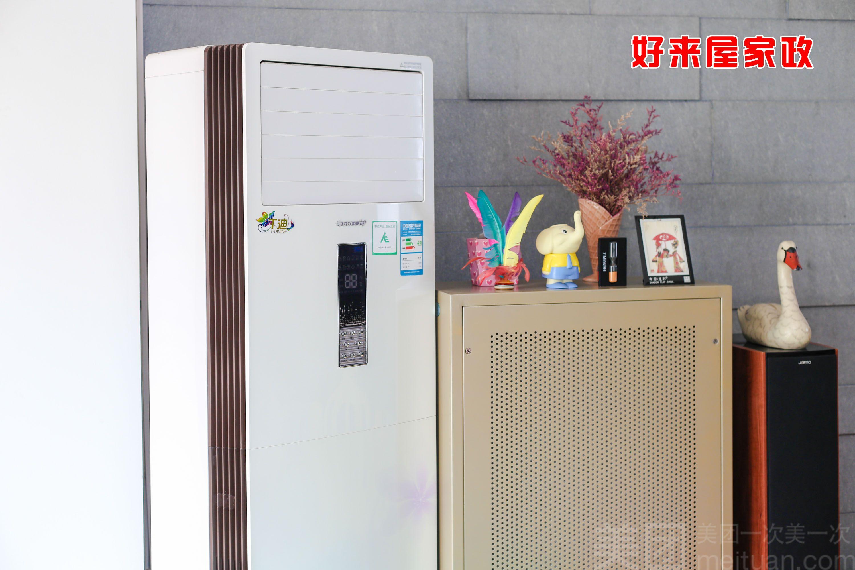 :长沙今日钱柜娱乐官网:【好来屋家政】空调柜机深度清洗、杀菌、消毒
