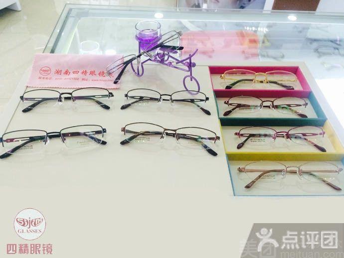 :长沙今日团购:【四精眼镜城】高清时尚TR镜架或者品牌超轻钛架+品牌1.56非球面树脂镜片