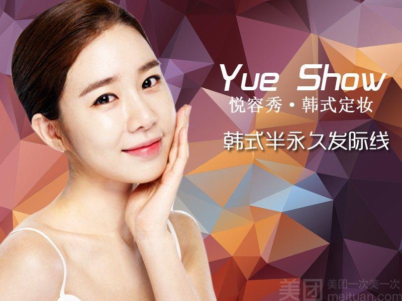 Yue Show悦容秀半永久纹绣纹眉纹眼线(三里屯苹果店)-美团