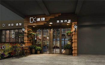 【南京】DK潮牌-美团