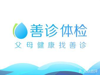 善诊信息技术(上海)有限公司