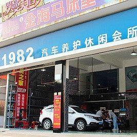1982汽车养护休闲会所-美团