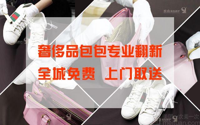玖点鞋包修护 奢侈品护理皮具翻新(佳兆业广场店)-美团