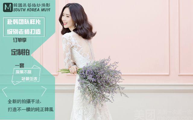 韩国慕艺婚纱摄影(郑州店)-美团