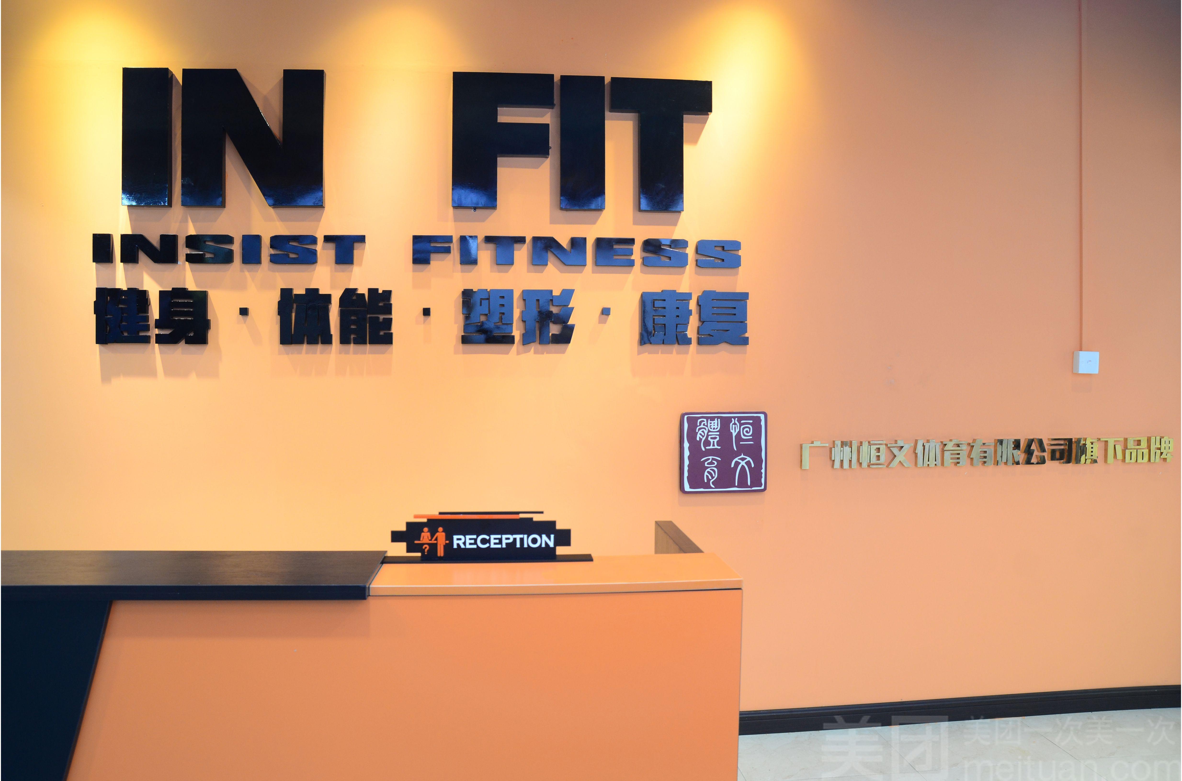 IN FIT健身运动中心-美团