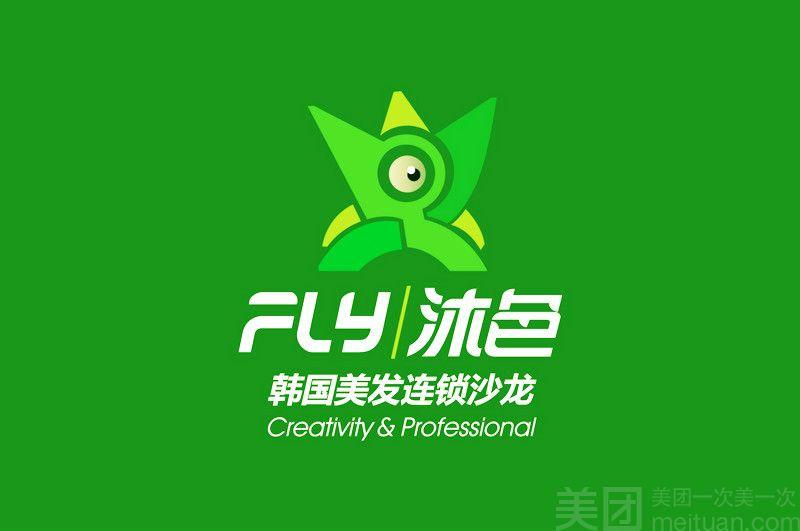 FLY沐色韩国美发连锁沙龙(长楹天街购物中心店)-美团