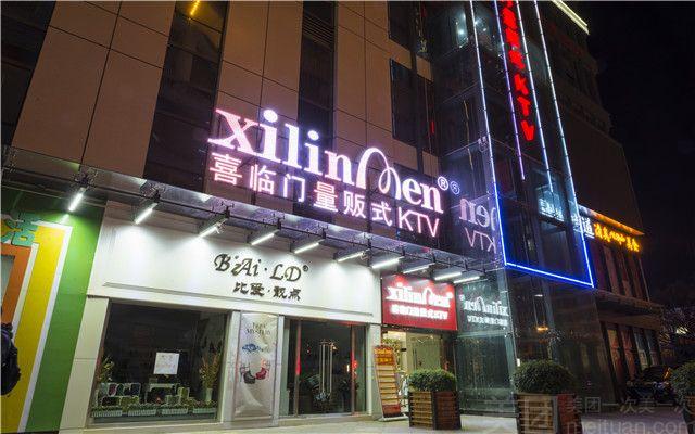 喜临门量贩KTV-美团