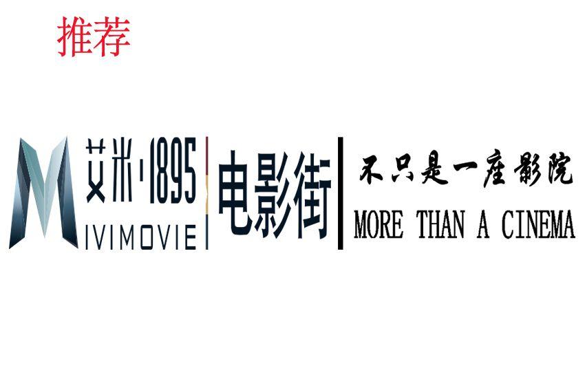 :长沙今日团购:【艾米1895电影街】【长沙】超值通宵观影三场连看