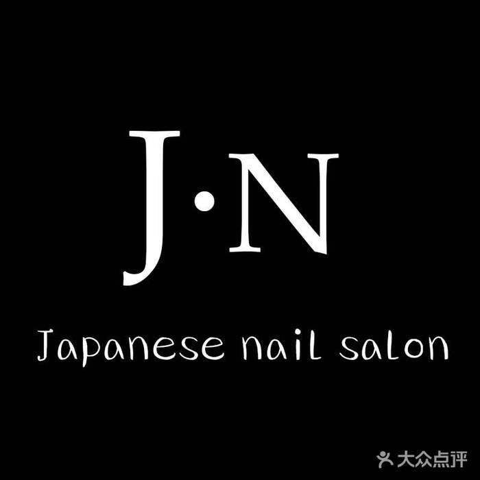 j·n日式美甲美睫沙龙图片