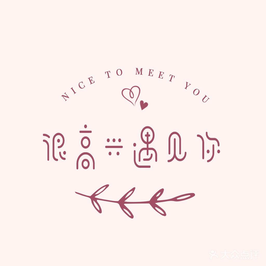 很高兴遇见·你