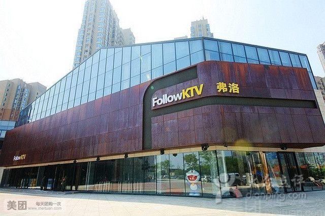 美团网:长沙今日长沙好KTV团购:【弗洛KTV】黄金正晚场19:00-02:00小包欢唱+酒水美食套餐