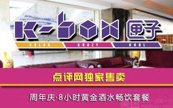 【广州】匣子KBOX KTV-美团