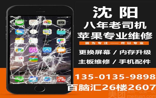 沈阳果粉俱乐部 apple电脑手机维修-美团
