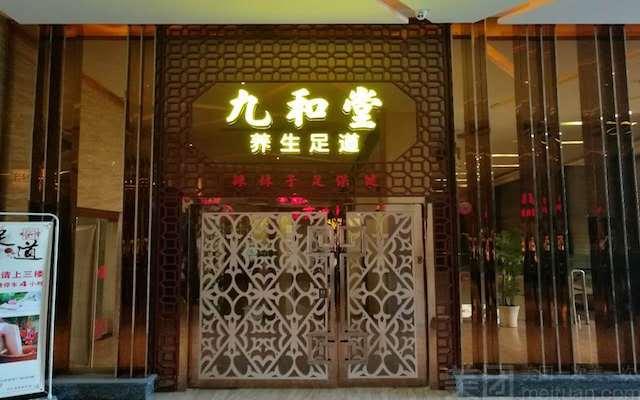九和堂中医养生会馆(安信商业广场店)-美团