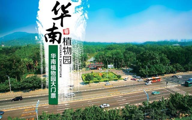 华南植物园-美团