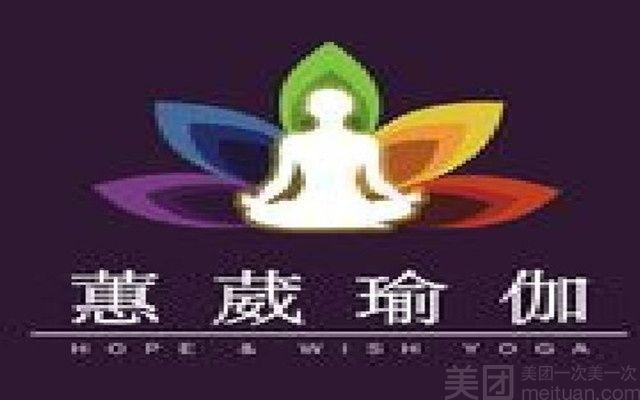 蕙葳瑜伽-美团